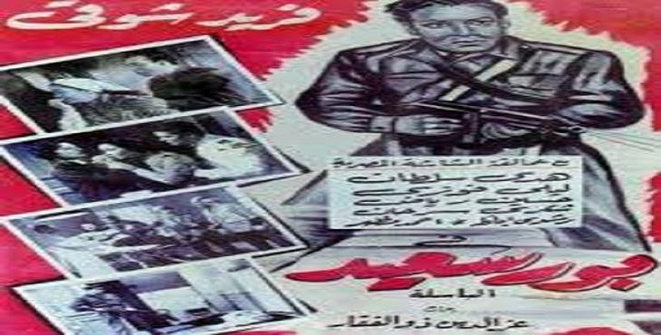 فيلم بور سعيد المدينة الباسلة