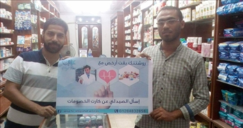 «علاجي» مشروع خدمي في أسوان يبيع العلاج بأسعار مخفضة